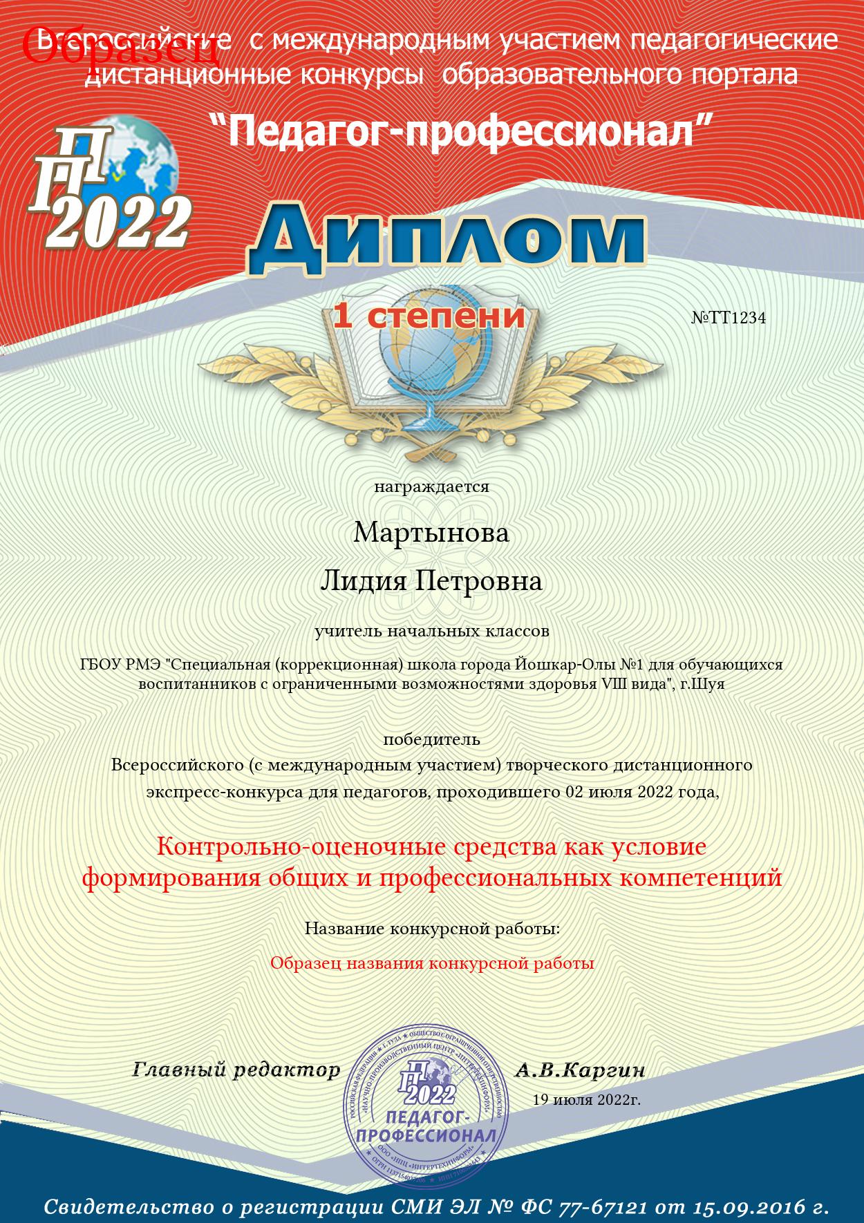 Педагог профессионал Экспресс конкурсы для педагогов и учащихся от 90 руб подробно