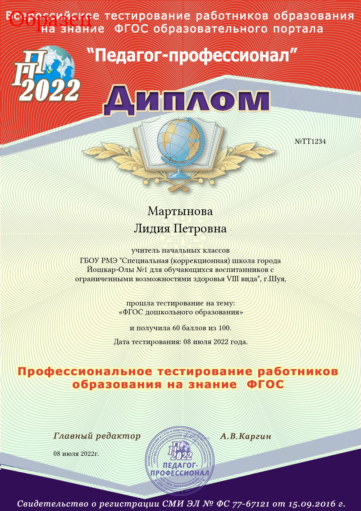 Педагог профессионал Онлайн тестирование на знание ФГОС 50 руб подробно